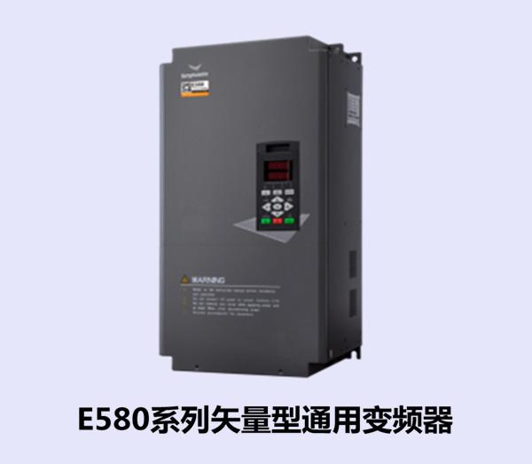 e580系列矢量型通用变频器