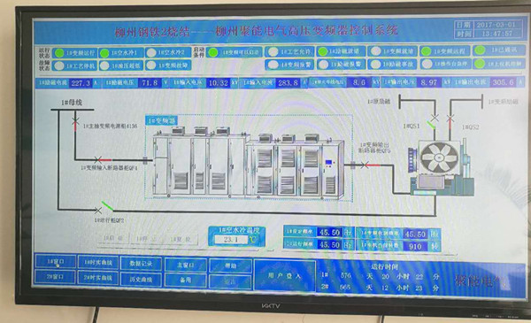 大型设备健康状况远程检测系统