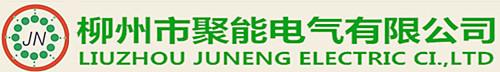 柳州市聚能电气有限公司